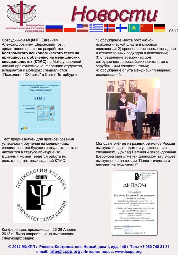 Newsletter Russisch